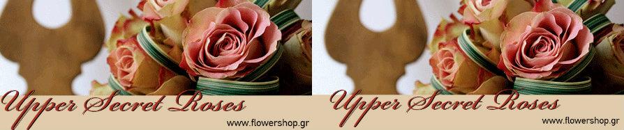 """(21) Τριαντάφυλλα 50εκ. """" upper secret"""" Ανθοδέσμη. (Ξεχωριστά ! Δίχρωμα Λουλούδια)"""